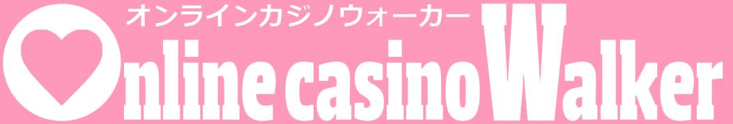 オンラインカジノ女子がお届け♡Onlinecasino walker♡