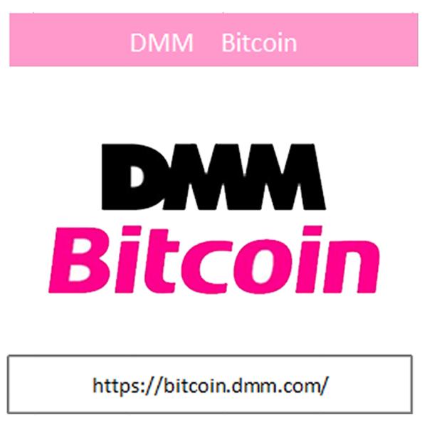 DMM Bitcoin-B2
