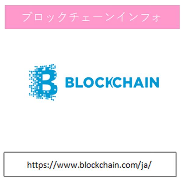 ブロックチェーンインフォ-B3