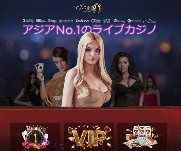 ライブカジノハウス-アジアNO.1のライブカジノ-RAIVECASINo HOUSE