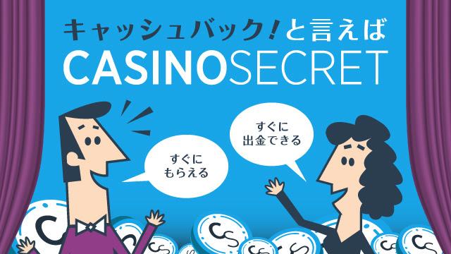 ♡カジノシークレット初回入金キャッシュバック♡