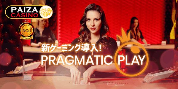 新ゲーミング導入 pragmatic play