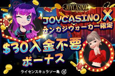 JoyCasino オンカジウォーカー限定 $30入金不要ボーナス
