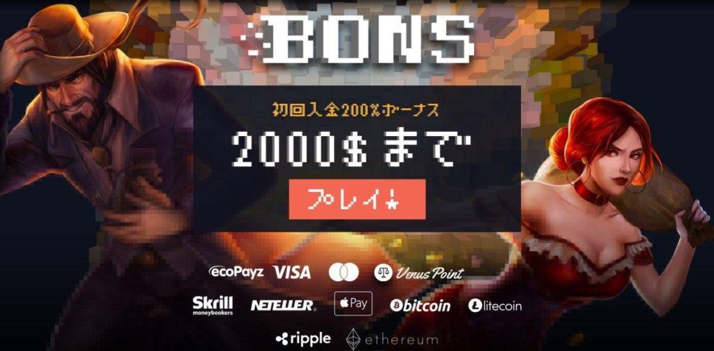 荒いドットのような立体的なデザインが印象的なBons Casino。スロット・テーブルゲーム・ライブカジノといった一般的なオンラインカジノに加えて、スポーツベッティングも楽しめます。
