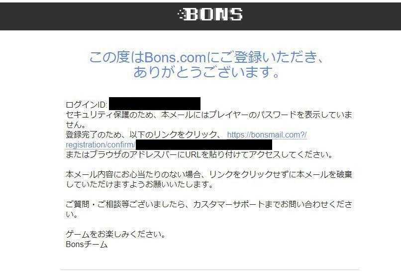 ボンズカジノご登録いただき、ありがとうございます