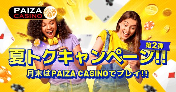 パイザカジノ 🌊夏トクキャンペーン! 第二弾!🌊