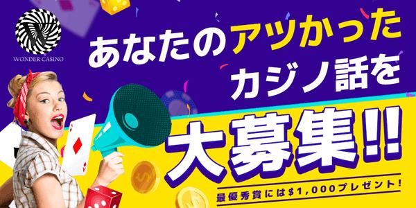 WONDER CASINO 最優秀賞には$1,000!!あなたのアツかったカジノ話を大募集!