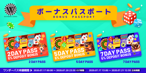 WONDER CASINO 【ワンダーカジノ限定】ボーナスパスポート!!