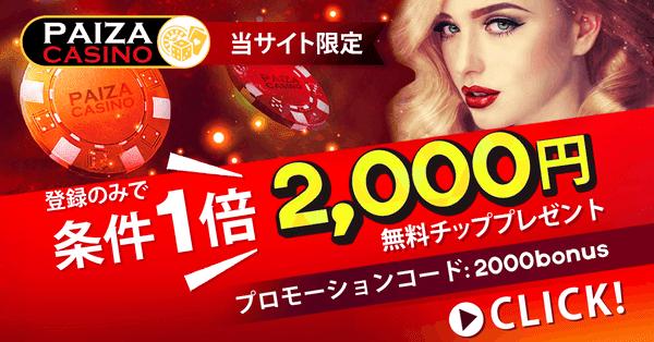 パイザカジノ 2,000円新規登録キャンペーン延長!!!