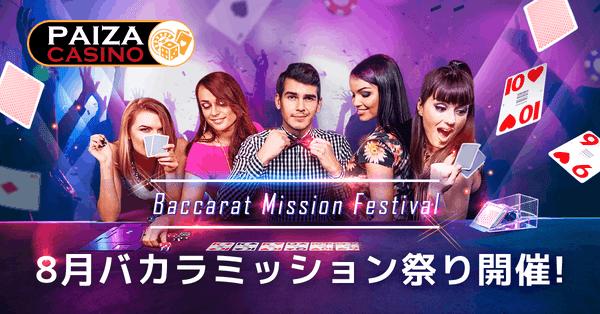 パイザカジノ ✨8月連続バカラミッション祭り✨