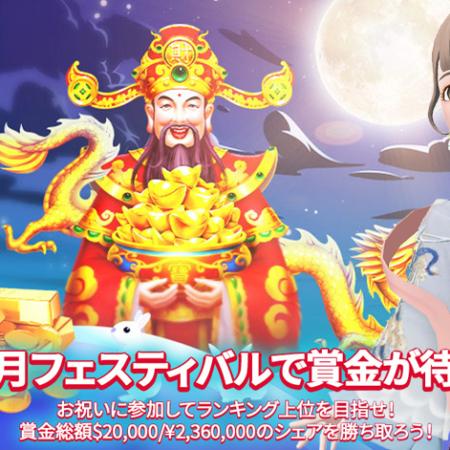 【188ベット】お月見フェスティバル! 総額2,360,000円😍賞金プールを勝ち取ろう💪