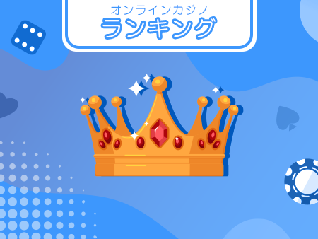 【2020年度版】オンラインカジノランキング