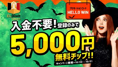 【エルドア】ハロウィン限定!入金不要、5000円チップ!