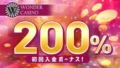 【WONDER】時間限定初回入金200%ボーナス