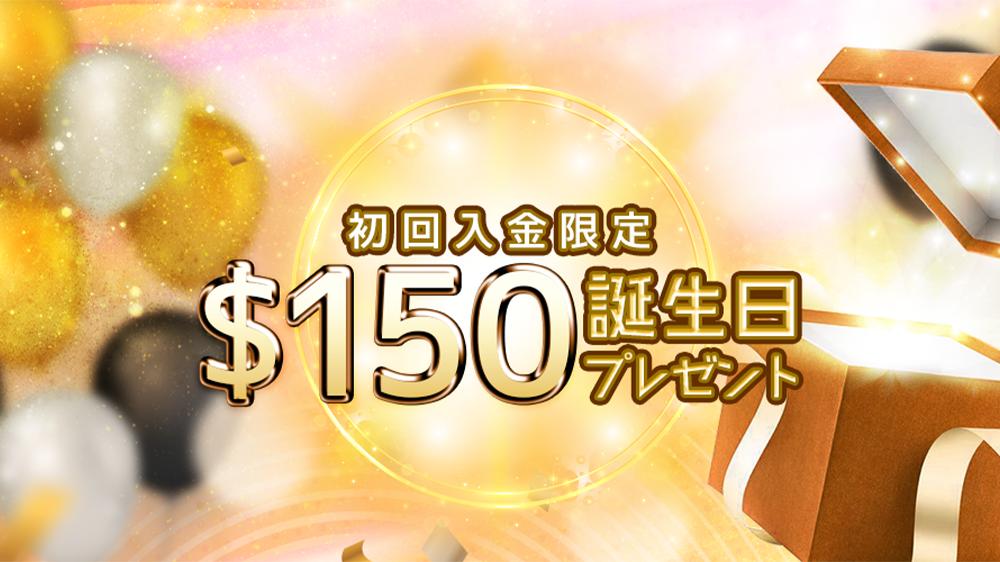 【$150誕生日プレゼント!?】初回入金限定プロモーション!