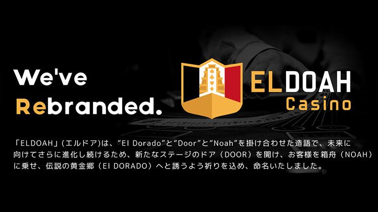 エルドアカジノ 最新オンラインカジノ オンカジ女子限定