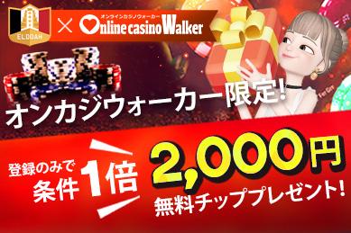 入金不要ボーナス 条件1倍2000円無料チップ パイザカジノ PAIZA casino