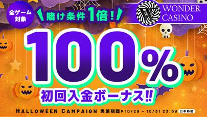 【WONDER】全ゲーム対象100%初回入金ボーナス!!