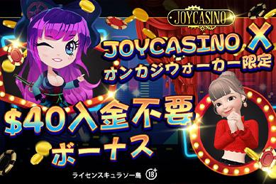 JoyCasino$40入金不要ボーナス ジョイカジノ