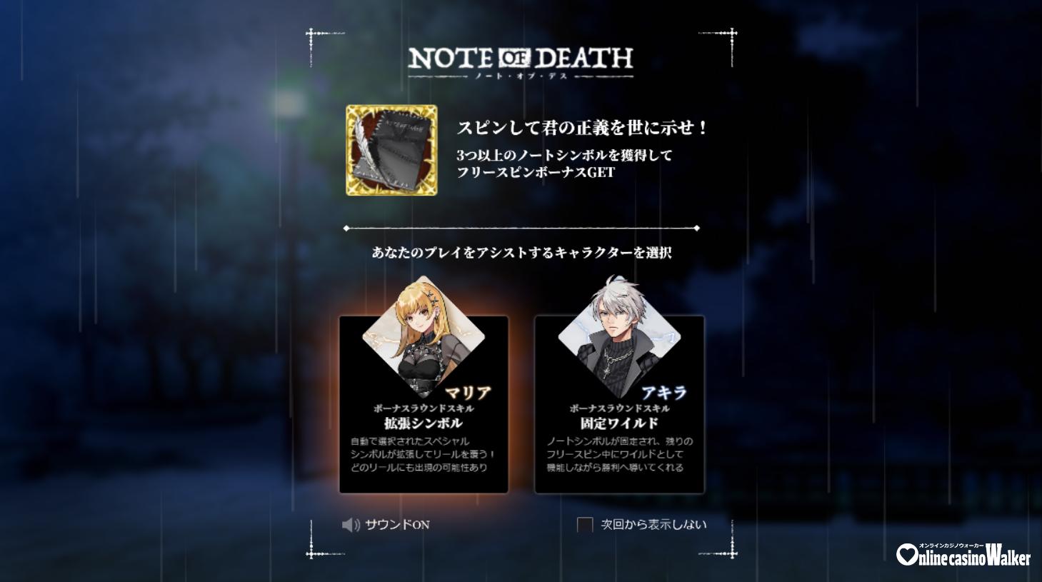 noteofdeath_gamescreenshoot1-1