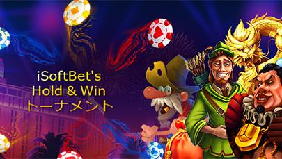【ユニークカジノ】10月25日まで!iSoftBet最高トーナメント、賞金プール$7,000争奪戦🏆