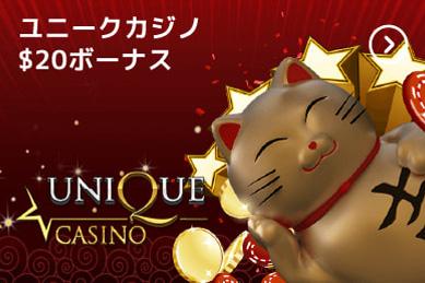 ユニークカジノ$20ボーナス unique casino