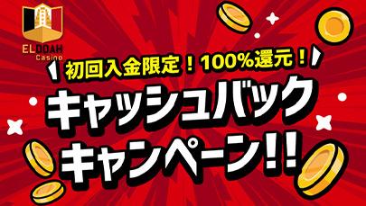 【エルドア】初回入金限定!100%還元キャッシュバック
