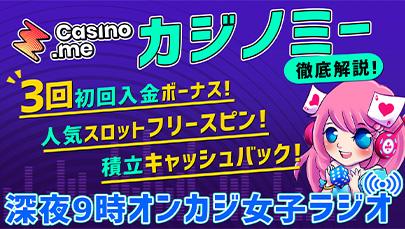 「深夜九時オンカジ女子ラジオ」カジノミーお得初回入金ボーナスとは?新しいオンラインカジノ情報を届け!