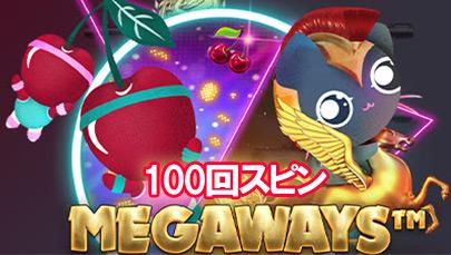 【チェリーカジノxまね吉】MEGAWAYS $1,000 フリースピン勝利金額トーナメント☆