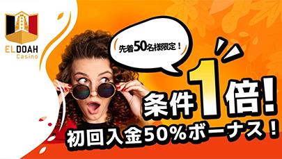 【エルドア】先着50名様限定!最大5000円条件1倍!初回50%入金ボーナス