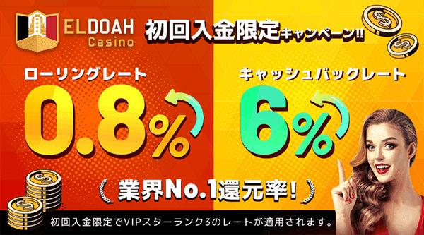 エルドアカジノ 0.8% 高還元 初回入金限定キャンペーン