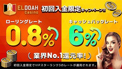 【エルドア】ローリングレート0.8%、キャッシュバック6%高還元!初回入金限定キャンペーン!