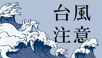 【カジノジャンボリー】台風22号によるカジノの影響について