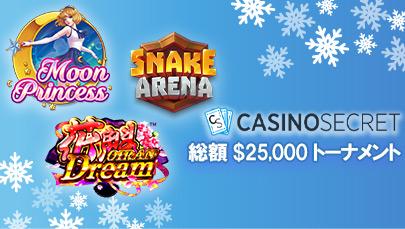 【カジノシークレット】極上の11月!総額25,000ドル人気ゲームトーナメント!