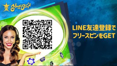 【ハッピースター】LINE友達登録でフリースピンGET☆