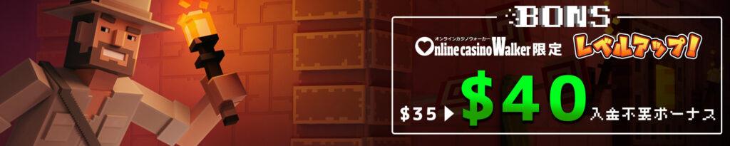 ボンズカジノ登録$40 入金不要ボーナス オンカジ女子限定 オンラインカジノ 最新
