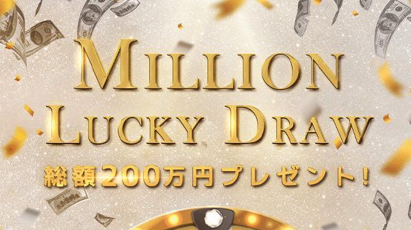 エルドアカジノ総額200万円 Million Lucky Draw