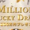 【エルドア】総額200万円!MILLION LUCKY DRAW!