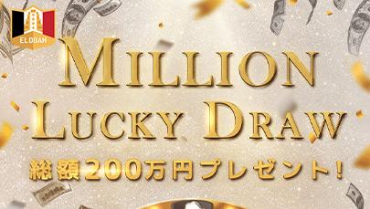 エルドアカジノ Million luckyniki Draw