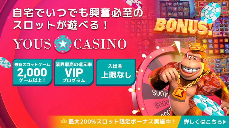 ユースカジノ オンカジ女子限定 オンラインカジノ 最新