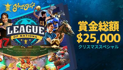 【ハッピースター】賞金総額$25,000!特別トーナメント&100%リロード!