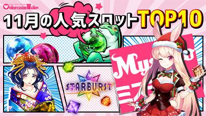 【ミスティーノ】11月の人気スロットTOP10!