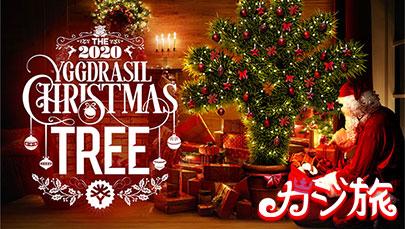 【カジ旅】総額€250,000 Yggdrasil Christmas Treeキャンペーン🎄