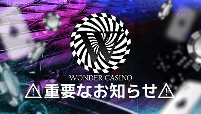 【WONDER】システム変更に伴うメンテナンス日時のお知らせ