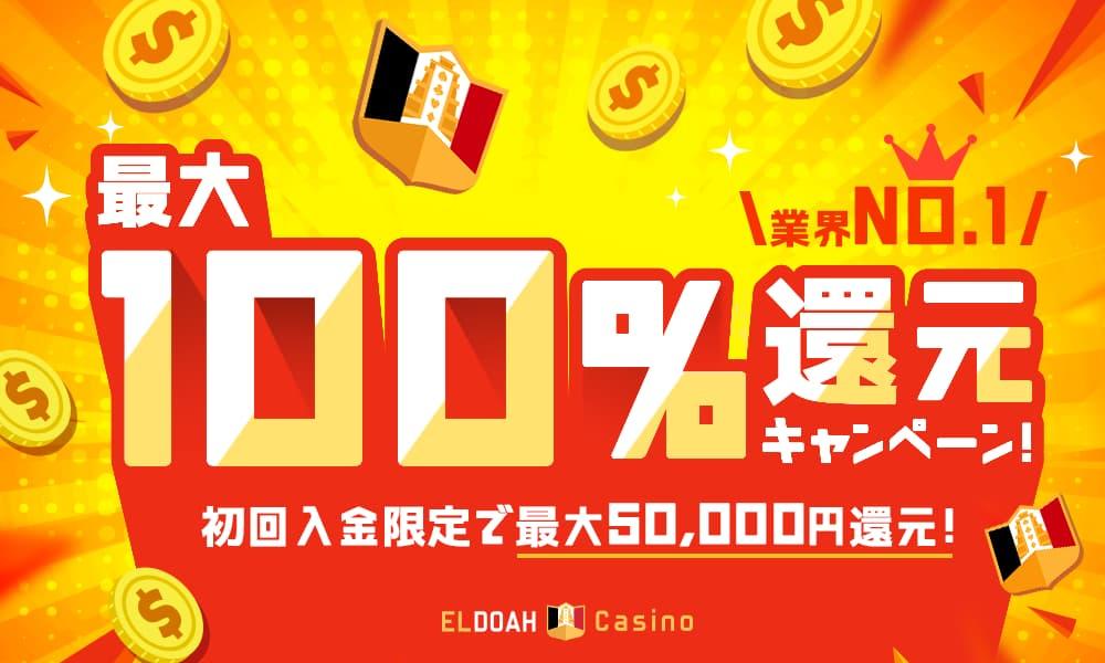 エルドアカジノ 最大100%還元キャンペーン