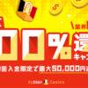 【エルドア】最大100%還元キャンペーン