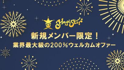 【ハッピースター】新規メンバー限定!業界最大級の200%ウェルカムオファー
