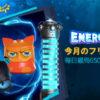 【ハッピースター】ENERGOONZハッピーフリースピン