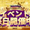 【インターカジノ】8週間連続で総額$24,000の大放出!