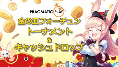 【ミスティーノ】金の丑フォーチュントーナメント